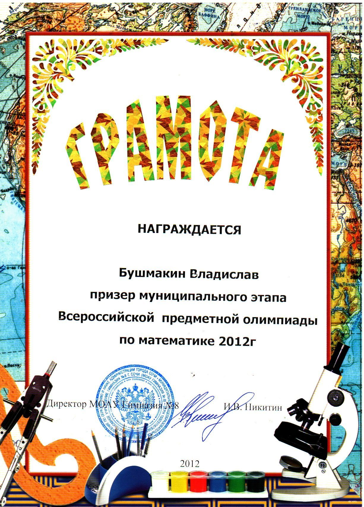 Олимпиады и конкурсы для школьников в рф